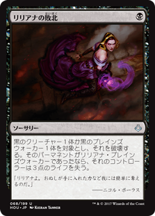 (HOU-UB)Liliana's Defeat/リリアナの敗北