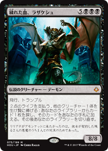 (HOU-MB)Razaketh, the Foulblooded/穢れた血、ラザケシュ