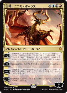 (HOU-MM)Nicol Bolas, God-Pharaoh/王神、ニコル・ボーラス