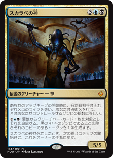 (HOU-MM)The Scarab God/スカラベの神