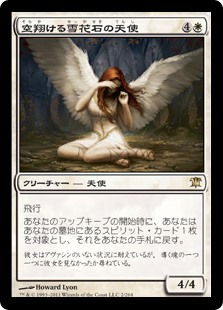 (ISD-RW)Angel of Flight Alabaster/空翔ける雪花石の天使