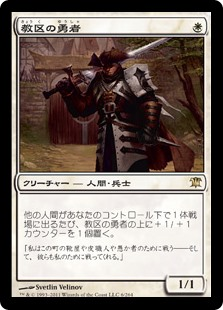 (ISD-RW)Champion of the Parish/教区の勇者