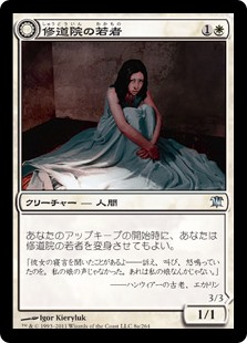 (ISD-UW)Cloistered Youth/修道院の若者