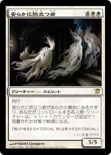 (ISD-RW)Dearly Departed/安らかに旅立つ者