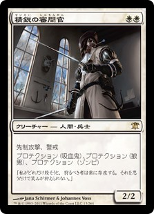 (ISD-RW)Elite Inquisitor/精鋭の審問官