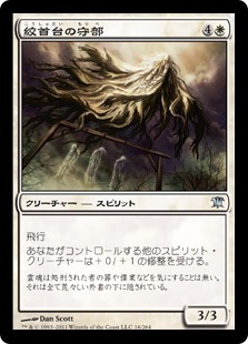 (ISD-UW)Gallows Warden/絞首台の守部