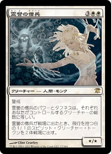 (ISD-RW)Geist-Honored Monk/霊誉の僧兵