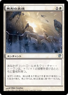 (ISD-UW)Intangible Virtue/無形の美徳