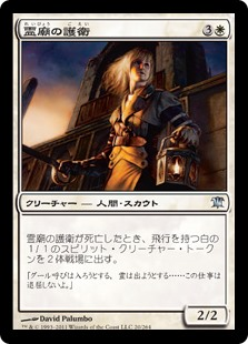 (ISD-UW)Mausoleum Guard/霊廟の護衛