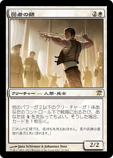 (ISD-RW)Mentor of the Meek/弱者の師
