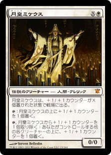 (ISD-MW)Mikaeus, the Lunarch/月皇ミケウス