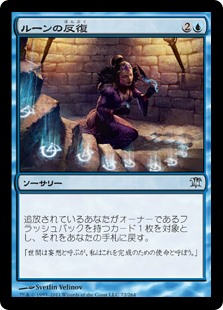 (ISD-UU)Runic Repetition/ルーンの反復