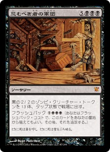 (ISD-MB)Army of the Damned/忌むべき者の軍団