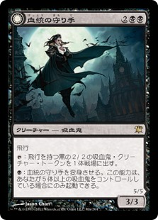 (ISD-RB)Bloodline Keeper/血統の守り手
