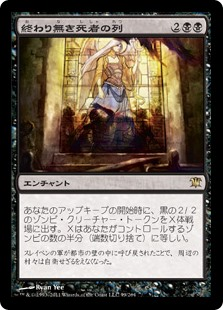 (ISD-RB)Endless Ranks of the Dead/終わり無き死者の列