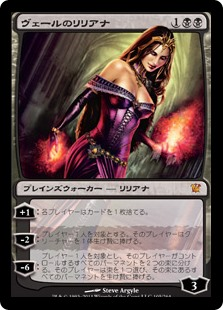 (ISD-MB)Liliana of the Veil/ヴェールのリリアナ