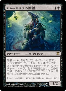 (ISD-RB)Skirsdag High Priest/スカースダグの高僧