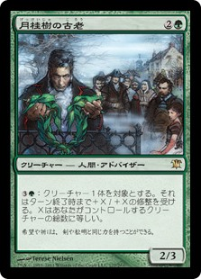 (ISD-RG)Elder of Laurels/月桂樹の古老
