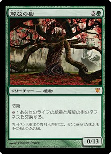 (ISD-MG)Tree of Redemption/解放の樹