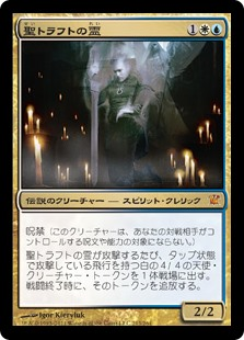 (ISD-MM)Geist of Saint Traft/聖トラフトの霊