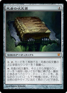 (ISD-MA)Grimoire of the Dead/死者の呪文書