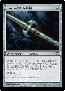 (ISD-RA)Runechanter's Pike/ルーン唱えの長槍