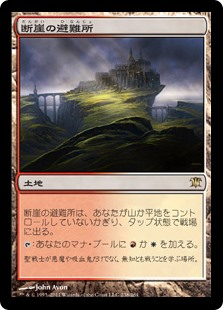 (ISD-RL)Clifftop Retreat/断崖の避難所