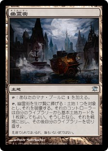 (ISD-UL)Ghost Quarter/幽霊街