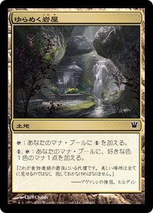 (ISD-CL)Shimmering Grotto/ゆらめく岩屋