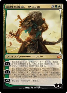 (JOU-MM)Ajani, Mentor of Heroes/英雄の導師、アジャニ