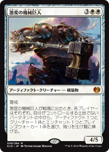 (KLD-MW)Cataclysmic Gearhulk/激変の機械巨人