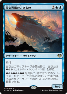 (KLD-RU)Aethersquall Ancient/霊気烈風の古きもの