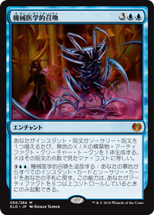 (KLD-MU)Metallurgic Summonings/機械医学的召喚