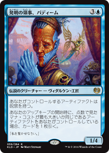 (KLD-RU)Padeem, Consul of Innovation/発明の領事、パディーム