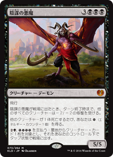 (KLD-MB)Demon of Dark Schemes/陰謀の悪魔