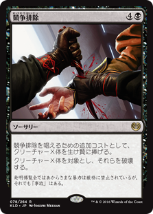 (KLD-RB)Eliminate the Competition/競争排除