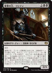 (KLD-RB)Gonti, Lord of Luxury/豪華の王、ゴンティ