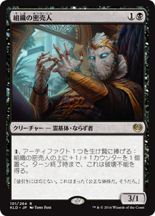 (KLD-RB)Syndicate Trafficker/組織の密売人