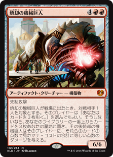 (KLD-MR)Combustible Gearhulk/焼却の機械巨人