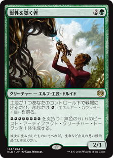 (KLD-RG)Architect of the Untamed/獣性を築く者