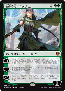 (KLD-MG)Nissa, Vital Force/生命の力、ニッサ