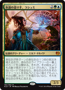 (KLD-MM)Rashmi, Eternities Crafter/永遠の造り手、ラシュミ
