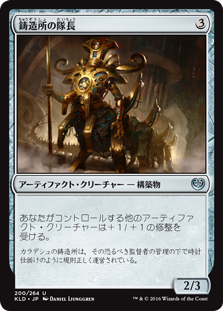 (KLD-UA)Chief of the Foundry/鋳造所の隊長