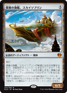 (KLD-MA)Skysovereign, Consul Flagship/領事の旗艦、スカイソブリン