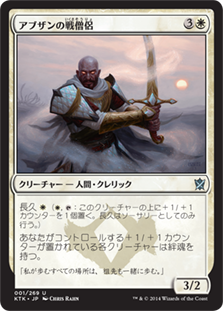 (KTK-UW)Abzan Battle Priest/アブザンの戦僧侶