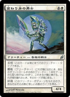 (LRW-UW)Changeling Hero/変わり身の勇士