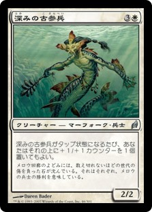 (LRW-UW)Veteran of the Depths/深みの古参兵