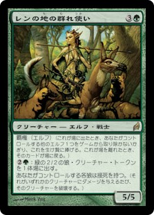 (LRW-RG)Wren's Run Packmaster/レンの地の群れ使い