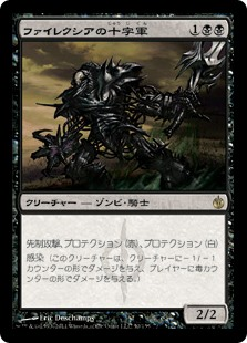(MBS-RB)Phyrexian Crusader/ファイレクシアの十字軍