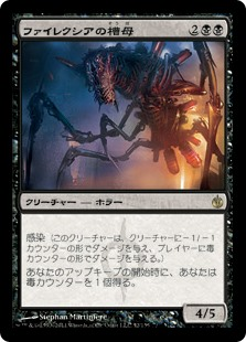 (MBS-RB)Phyrexian Vatmother/ファイレクシアの槽母